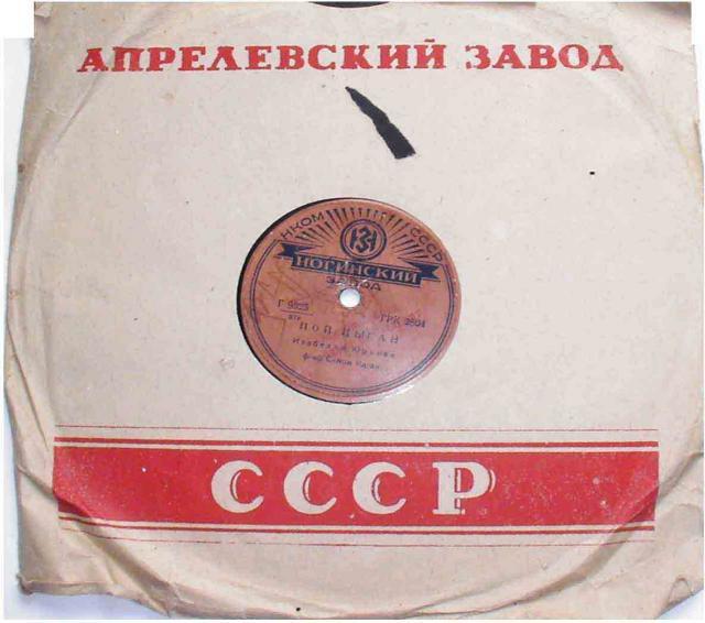 Продам Грам. пластинки 1952 год 78 об СССР