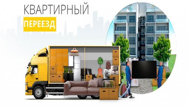 Предложение: Перевозка банкоматов.Переезды.Грузчики