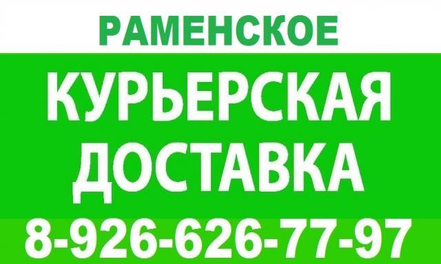Предложение: Курьер Жуковский (Услуги курьера)