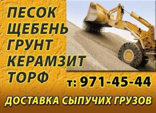 Продам Песок, щебень, грунт, керамзит, чернозем