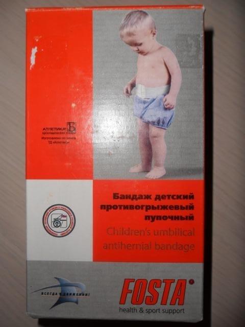 Продам бандаж детский противогрыжевый пупочный
