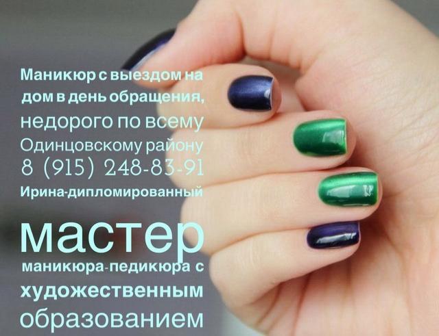 Предложение: Наращивание ногтей с выездом на дом