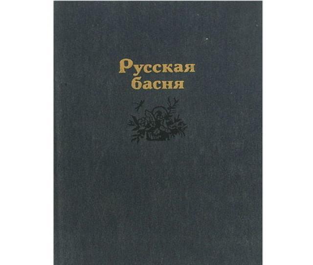 Продам сборники русских басен и песен