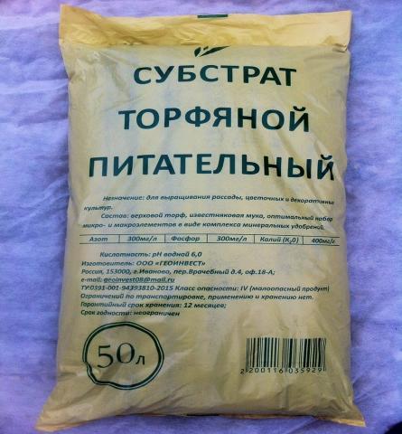 Продам грунт,торф,торфяной субстр(навал,мешки)