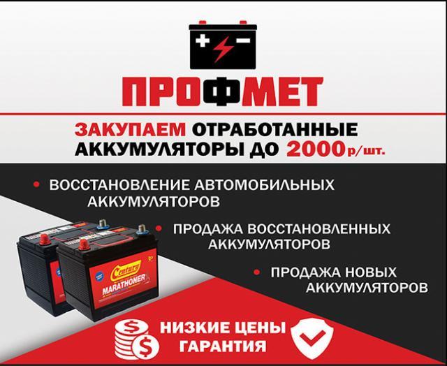 Куплю: отработанные аккумуляторы бу