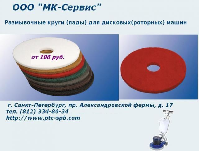 Продам Размывочные круги (пады) для дисковых (р