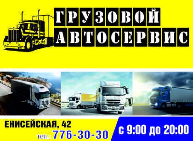 Предложение: Автосервис грузовой