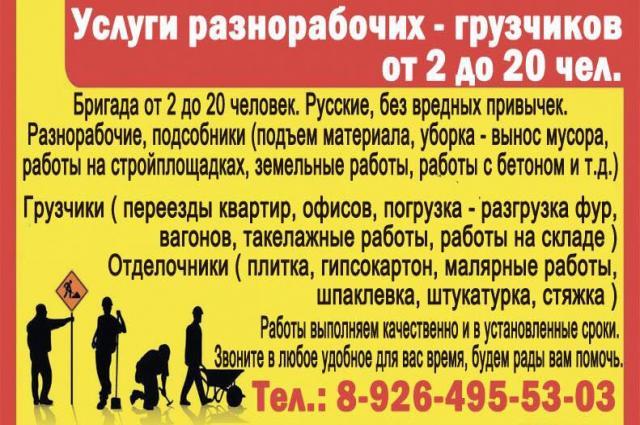 Предложение: Услуги разнорабочих - грузчиков рф