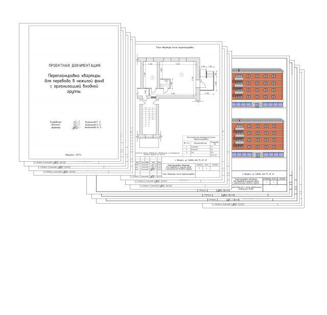 Предложение: Проекты для согласования перепланировки
