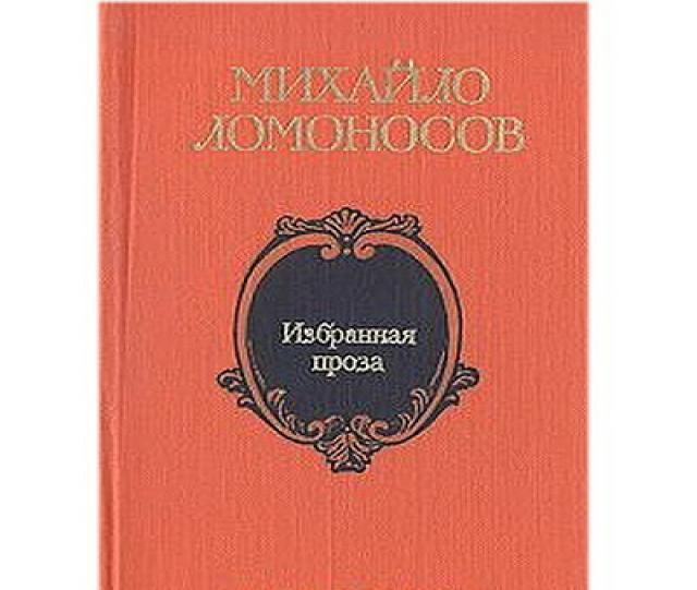 Продам сборник прозы Ломоносова