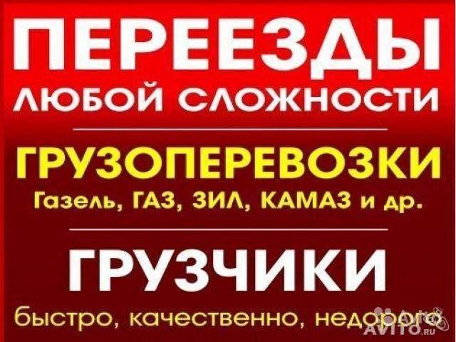 Предложение: Услуги грузчиков Грузоперевозки 24 / 7