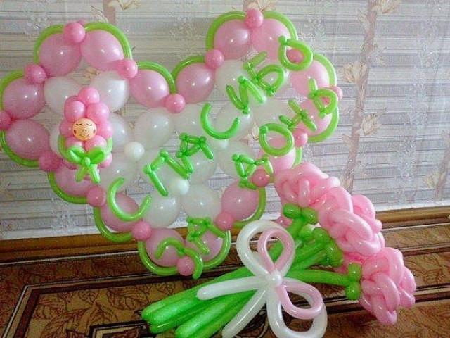 Открытка из шаров спасибо за сына и за дочь, самому лучшему