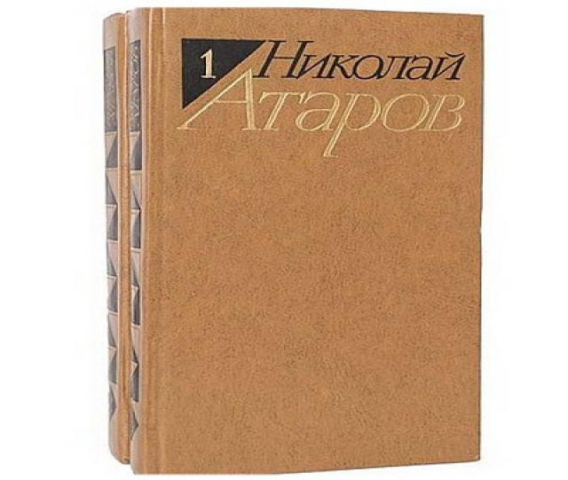 Продам двухтомник  Николая Атарова