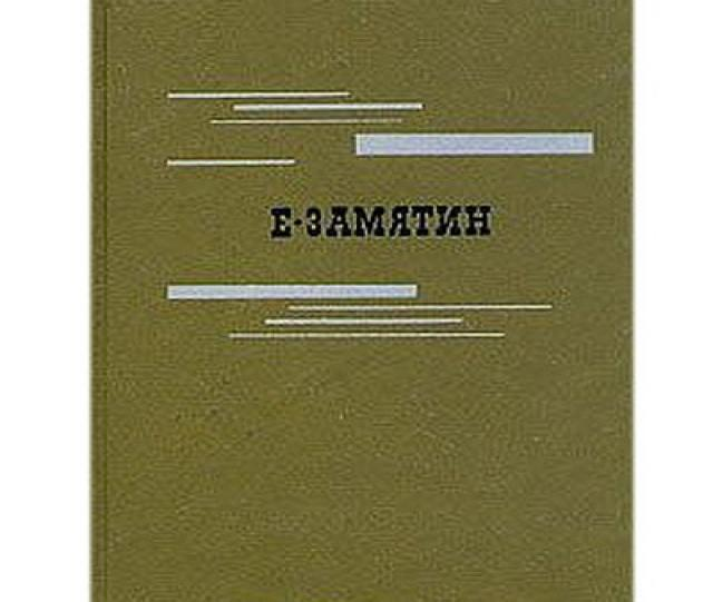 Продам избранные сочинения Замятина
