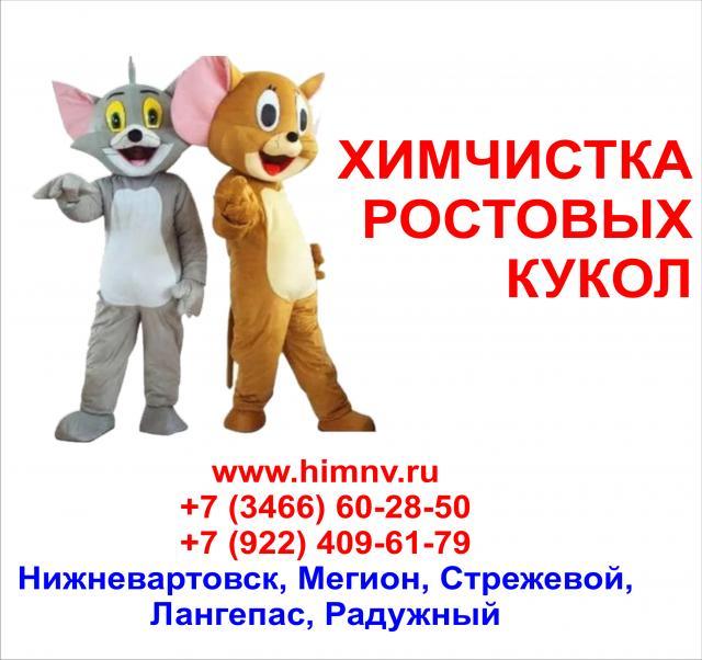Предложение: Химчистка ростовых кукол