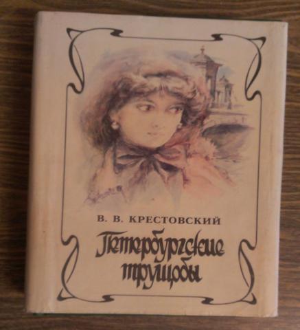 """Продам Книга """"Петербургские трущобы"""""""
