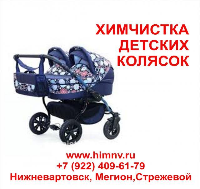 Предложение: Химчистка детских колясок