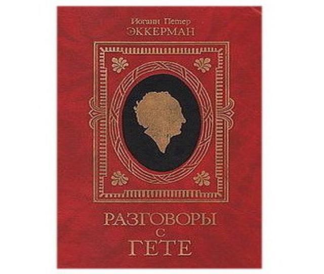 Продам уникальную книгу о Гете