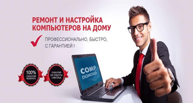 Предложение: Компьютерные Услуги на дому