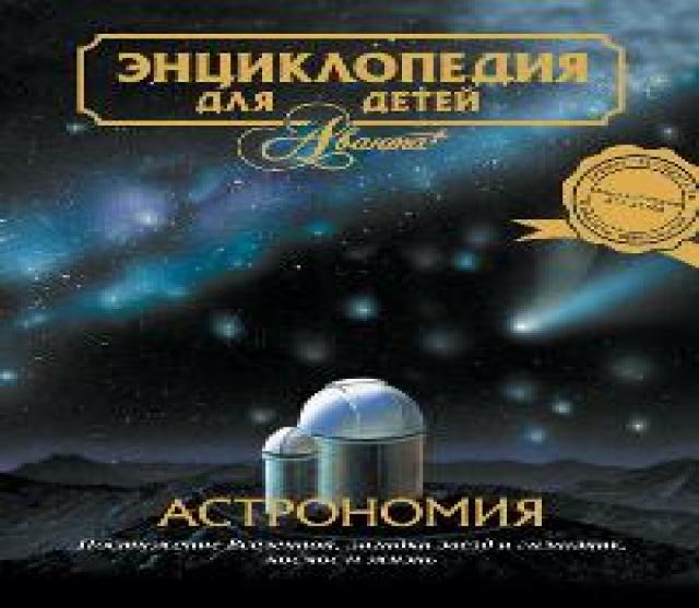 Продам Энциклопедия для детей. Астрономия