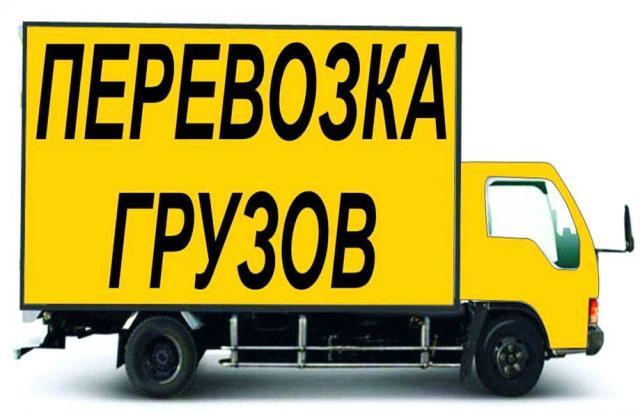 Вакансия: Водитель в грузовое такси