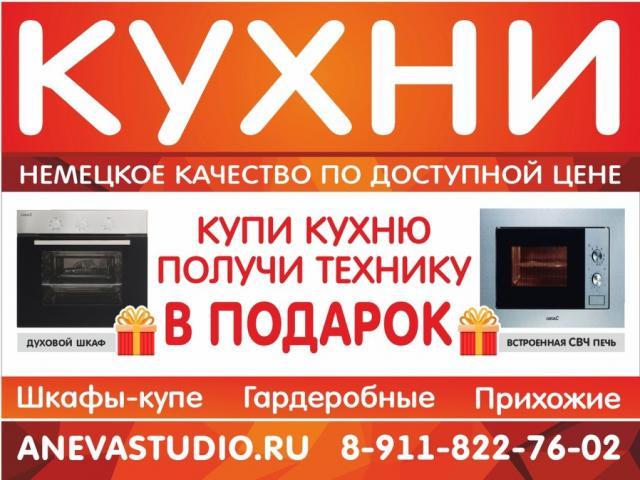Продам Кухни на заказ по ценам производителя