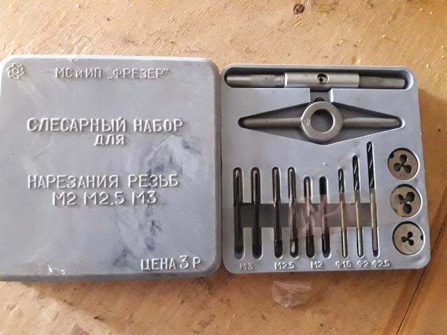 Продам Сверла, зенкер, резцы (производства СССР