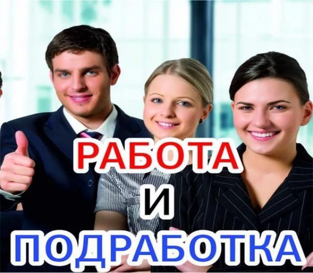 Вакансия:  Подработка в офисе (студенты)