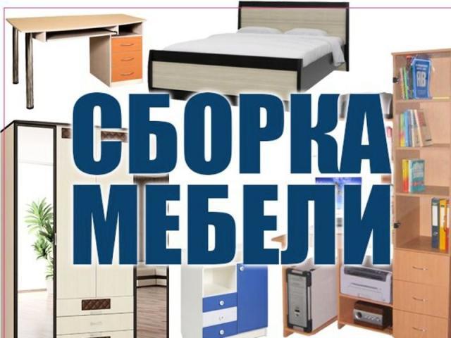 Предложение: Сборка, разборка мебели профессионально