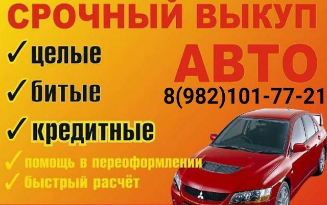 Предложение: Срочный выкуп авто