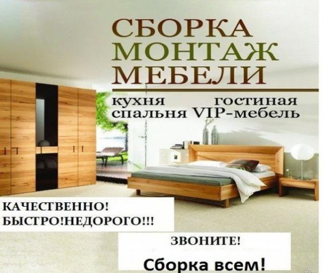 Предложение: Сборка мебели, разборка, установка