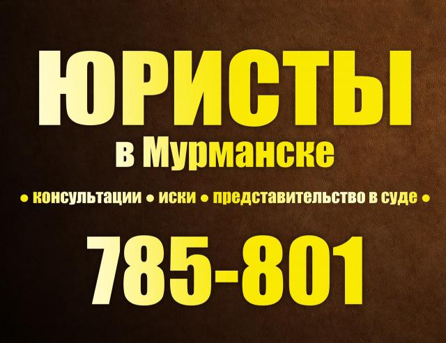 Предложение: Юристы проспект Ленина дом 47 офис 303