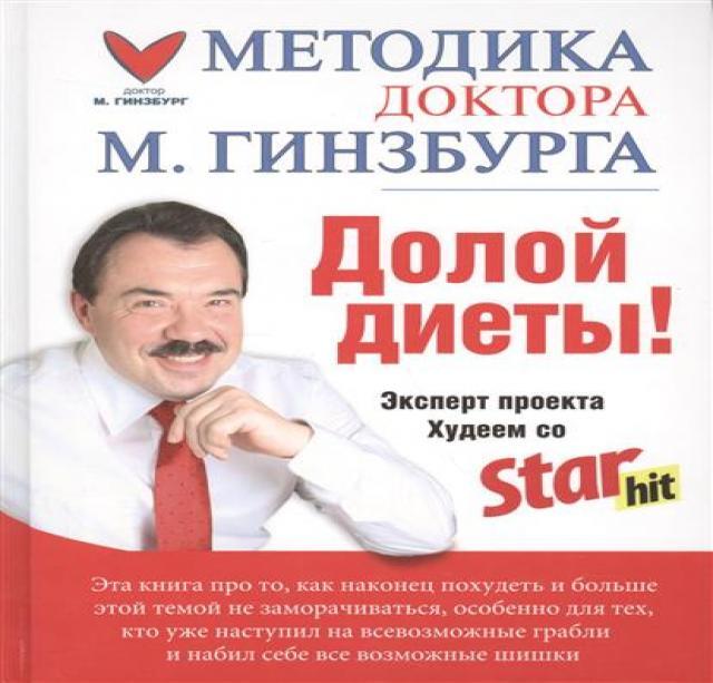 """Продам Книга """"Долой диеты"""", Гинзбург"""