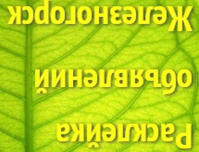 Предложение: Распространение рекламы в  Железногорске
