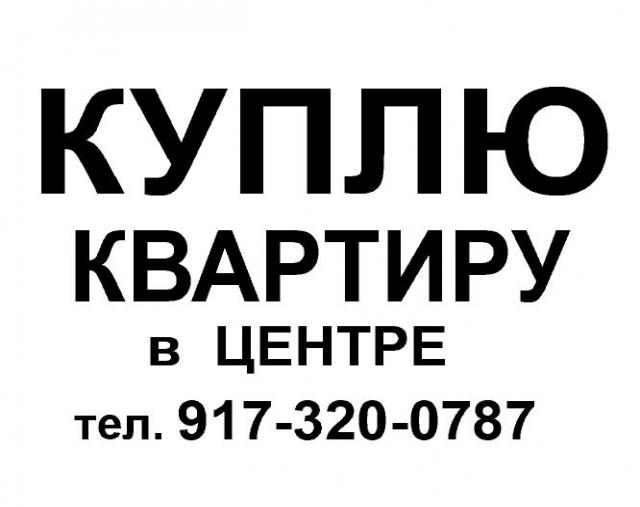 Куплю КУПЛЮ квартиру в ЦЕНТРЕ города