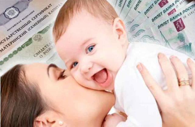 Предложение: Материнский капитал