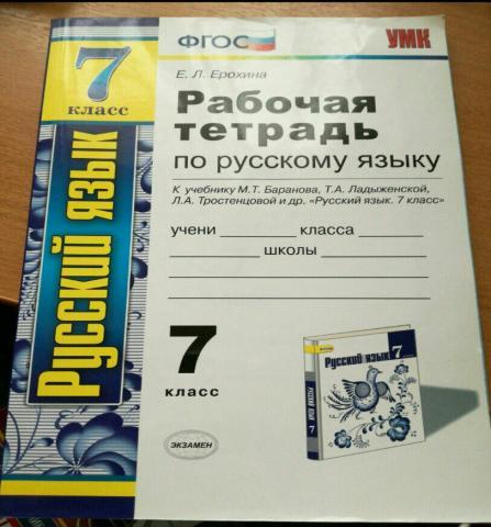 Продам Рабочая тетрадь по русскому языку 7 клас