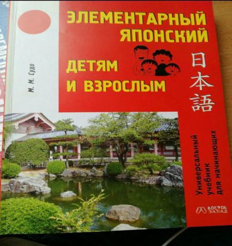 Продам Учебник по японскому языку