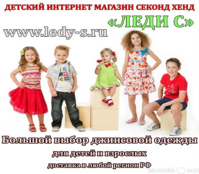 Предложение: Детский секонд хенд с доставкой по РФ