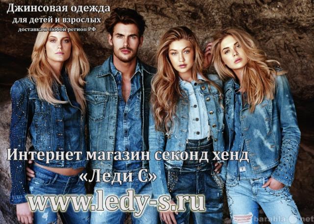 Предложение: Джинсы секонд хенд с доставкой по РФ