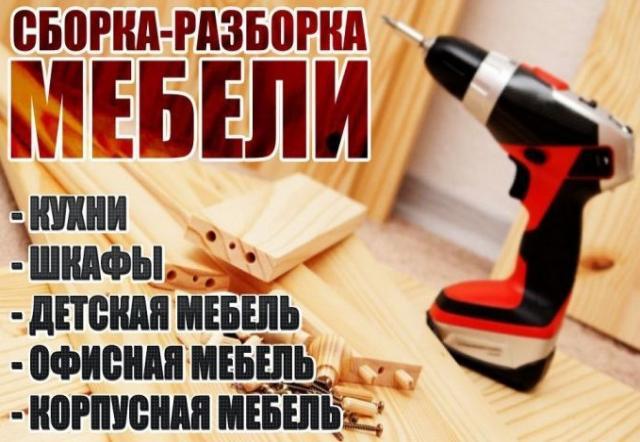 Предложение: Сборка разборка мебели профессионально