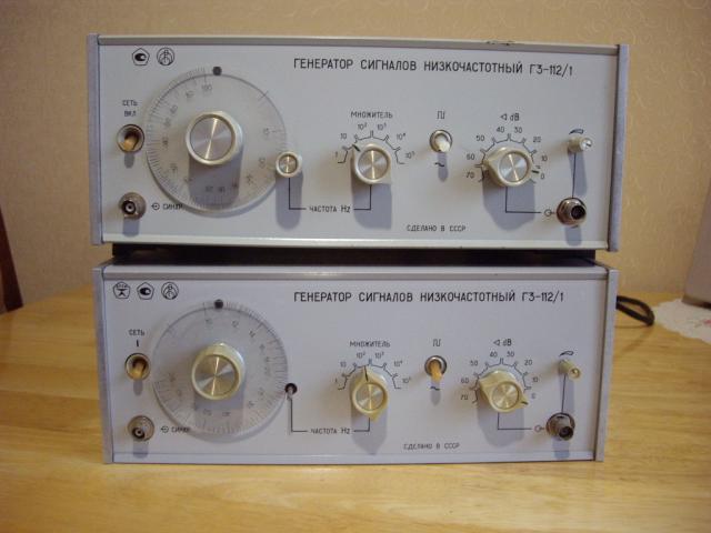 Продам Генератор Г3-112