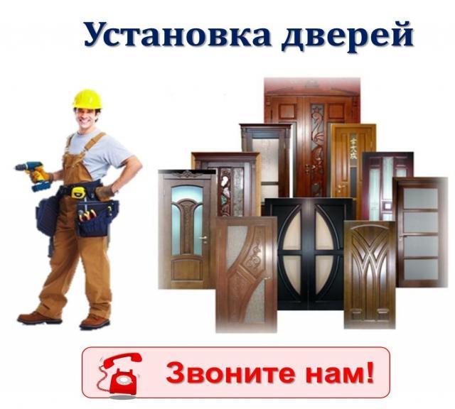 Предложение: Установка дверей