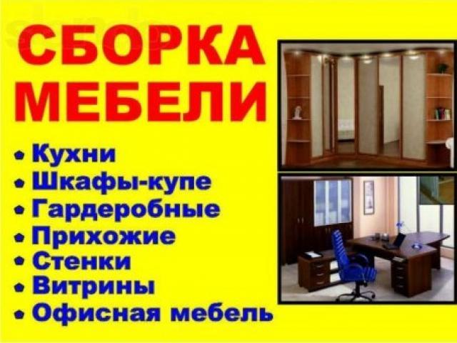 Предложение: Сборка разборка мебели 24 Часа