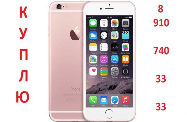 Куплю Apple iPhone 8-910-740-33-33