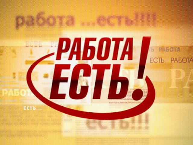 Работа в иркутске новые вакансии