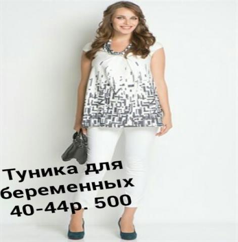 Продам туника для беременных