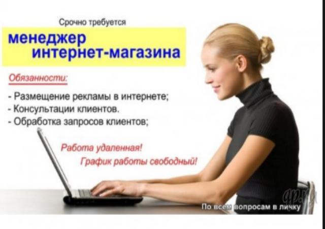 Вакансия: менеджеры по продажам в интернете