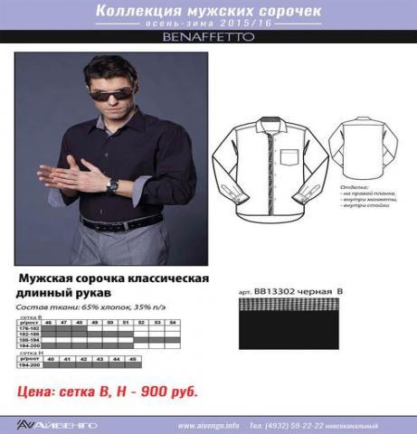 Продам Рубашка мужская классика р.40/170-176