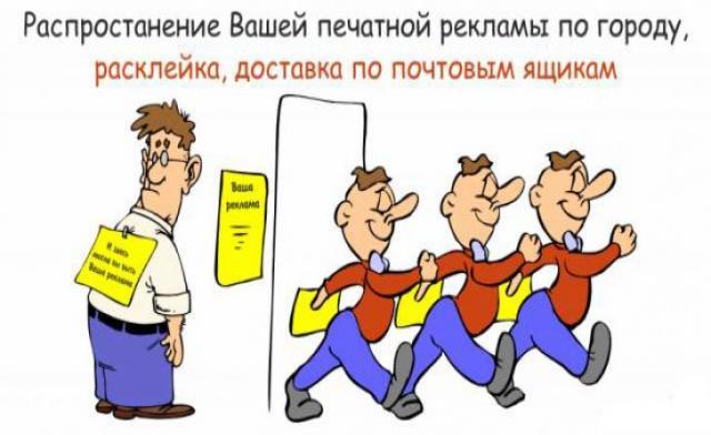 Ищу работу: Расклейщик